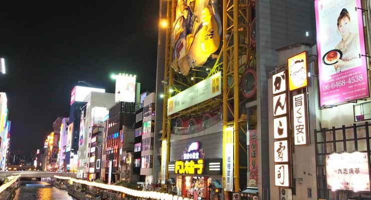 Japan! Japan! | Osaka