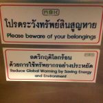 Comfort Room Finds Part II (Bangkok)