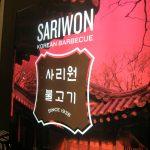 Sariwon Korean Barbecue + Maalox